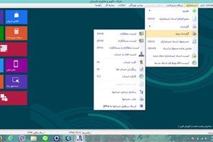 دفتر فروش نرم افزار حسابداری پارسیان