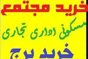 خرید مجتمع مسکونی-مجتمع اداری-مجتمع تجاری در تهران