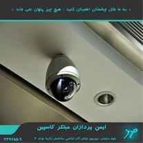 فروش و نصف انواع دوربین مداربسته و دزدگیر در گیلان