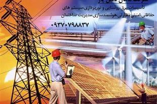 شرکت ماهان نگین پاژ پیشرو در ارائه خدمات برق.الکتر