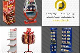 شرکت رویال پارت ایده آل طراح و تولید کننده استندها