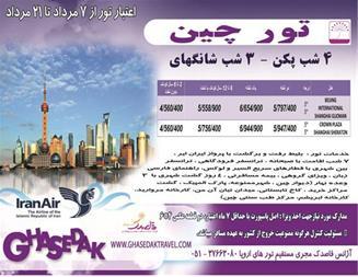 آژانس مسافرتی قاصدک- تور چین تابستان 94 از مشهد - استان ...