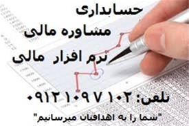 شرکت حسابداری - حسابرسی - 1
