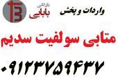 واردات و فروش متابی سولفیت سدیم