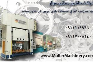 شرکت ماشین سازی مولر ایران، تحت لیسانس شرکت ماشین
