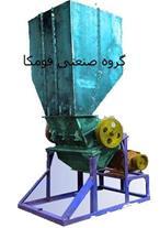 فومکا - تولید کننده انواع آسیاب پلاستیک