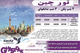 آژانس مسافرتی قاصدک- تور چین تابستان 94 از مشهد