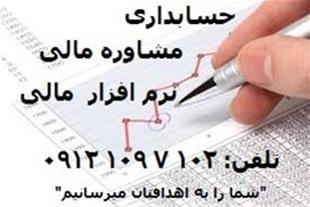 شرکت حسابداری - حسابرسی