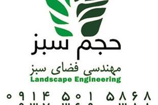 مهندسی فضای سبز و خدمات گلخانه