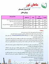 کارگزار مستقیم عمان