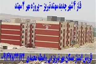 فروش مسکن مهر فاز 4 شهرجدید سهند تبریز
