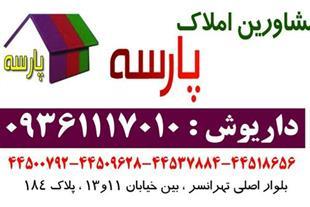 آماده همکاری با آژانسهای املاک در تهرانسر و حومه