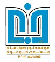 موسسه نور حسابرسان ثبت 364