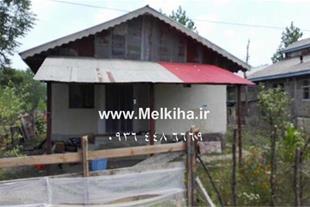 فروش خانه روستایی70متری شهرکی در300مترزمین سیاهکل