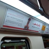 اجاره بیلبورد در مترو تهران