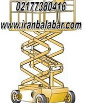 بالابر آکاردئونی | مدل قیچی LH500