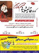 قالیشویی محتشم کاشان - 1