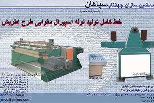 فروش دستگاه لوله ساز مقوایی