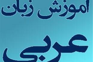 مکالمه ی عربی