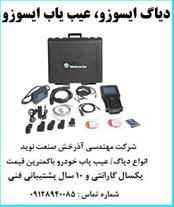 دستگاه دیاگ اورجینال ایسوزو TECH2
