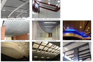 فروش انواع سقف کاذب کدکن مبین سازه