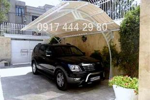 ساخت سایبان خودرو خانگی(پارکینگ خانگی)در شیراز