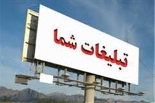 پارتیان تبلیغات ساخت تابلوهای تبلیغاتی و حروف فلزی