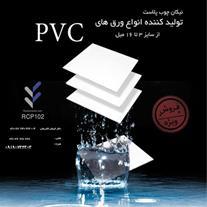 فروش ورق فومیزه یا pvc
