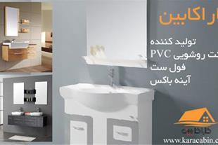 فروش کابینت روشویی PVC و ورق پی وی سی تاپکو