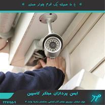 نصب و فروش انواع دوربین مداربسته و دزدگیر در گیلان - 1