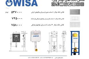 فلاش تانک های توکار WISA