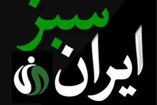 بازرگانی ایران سبز