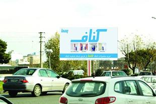 تبلیغات محیطی در کرج