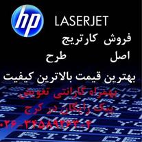 نمایندگی فروش کارتریج HP