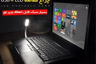 خریدآسان چراغ مطالعه USB - LED