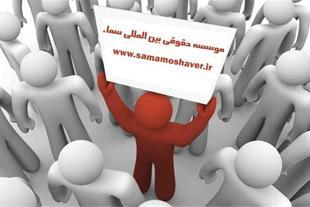 موسسه حقوقی بین المللی سما - ثبت انواع شرکت