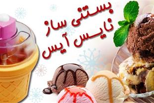 فروش بستنی ساز نایس آیس Nice Ice