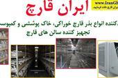 ایران قارچ تهیه کننده کمپوست قارچ دکمه ای،خاک پوشش