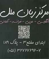 آموزش تضمینی انگلیسی - عربی - فرانسه - آلمانی