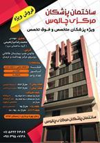 فروش ویژه ساختمان پزشکان چالوس