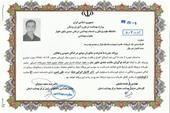 شرکت سمپاشی و موریانه زدایی استان خوزستان