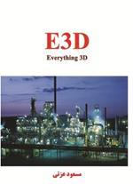 کتاب E3D  - Everything 3d