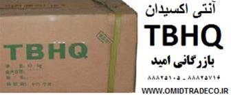 فروش آنتی اکسیدان TBHQ - 1