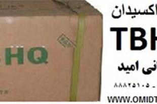 فروش آنتی اکسیدان TBHQ