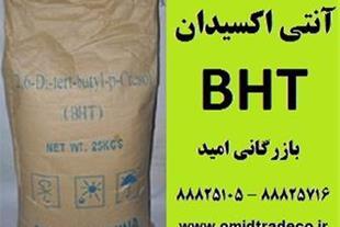 فروش آنتی اکسیدان BHT - بازرگانی امید