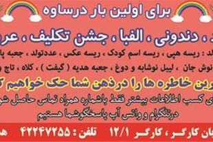 قبول سفارش از سراسر ایران به همراه پست رایگان