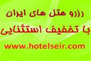 رزرو اینترنتی هتلهای ایران