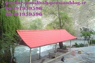 پایدارپوشش:آردواز.نماولمبه.سقف شیروانی09301959596