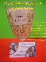 خرید فروش زئولیت zeolite زمین کاو جهت مصارف کشاورز