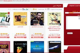 نرم افزار  فروشگاه آنلاین